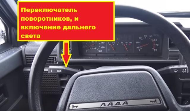 Левый переключатель под рулём ваз 2109