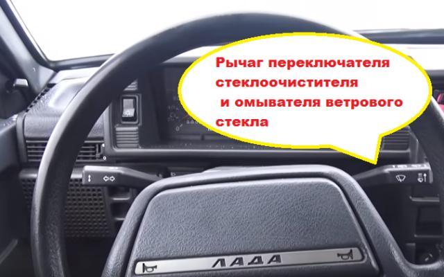 Правый переключатель стеклоочистителя и дворников ВАЗ 2109